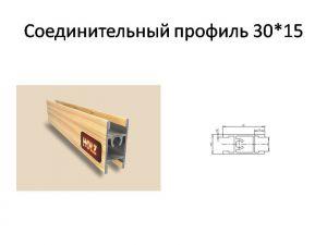 Профиль вертикальный ширина 30мм Актобе