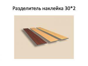 Разделитель наклейка, ширина 10, 15, 30, 50 мм Актобе