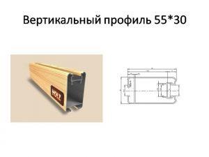 """Профиль """"HOLZ"""" вертикальный шириной 55 мм Актобе"""