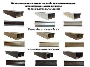Направляющие двухполосные для шкафа купе ламинированные, шпонированные, крашенные эмалью Актобе