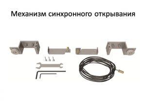 Механизм синхронного открывания для межкомнатной перегородки  Актобе