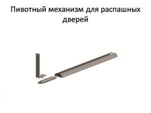 Пивотный механизм для распашной двери с направляющей для прямых дверей Актобе